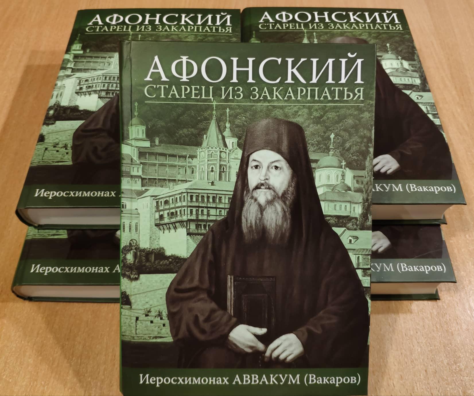 Издана книга об афонском старце из Закарпатья иеросхимонахе Аввакуме (Вакарове)