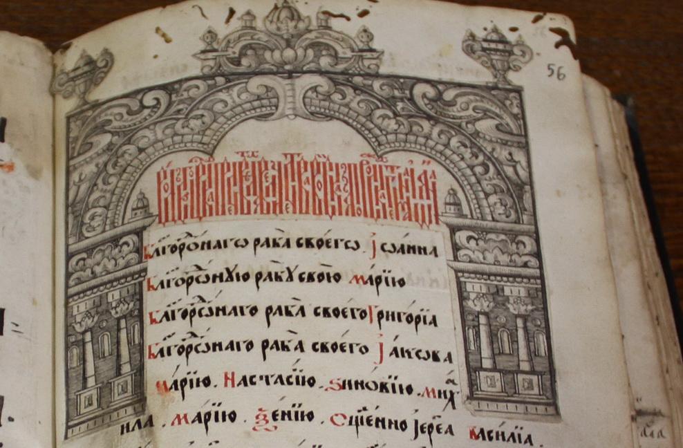 На Афоне обнаружили уникальную рукопись казацкой старшины XVII в.