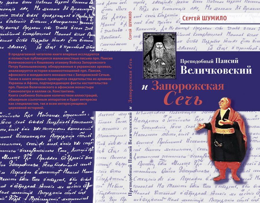 Опубликованы неизвестные письма прп. Паисия Величковского на Запорожскую Сечь