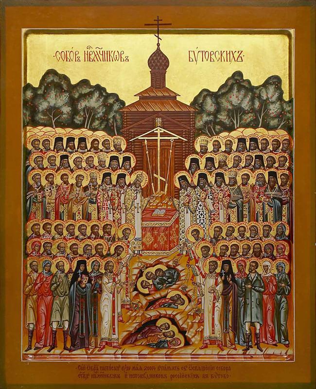Новомученики Ново-Афонские