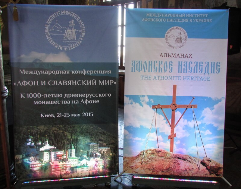 Презентация альманаха «Афонское наследие» состоялась в Киево-Печерской Лавре