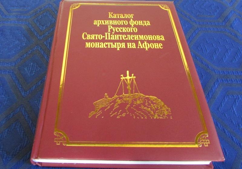 Презентация «Каталога архивного фонда Свято-Пантелеимонова монастыря на Афоне»
