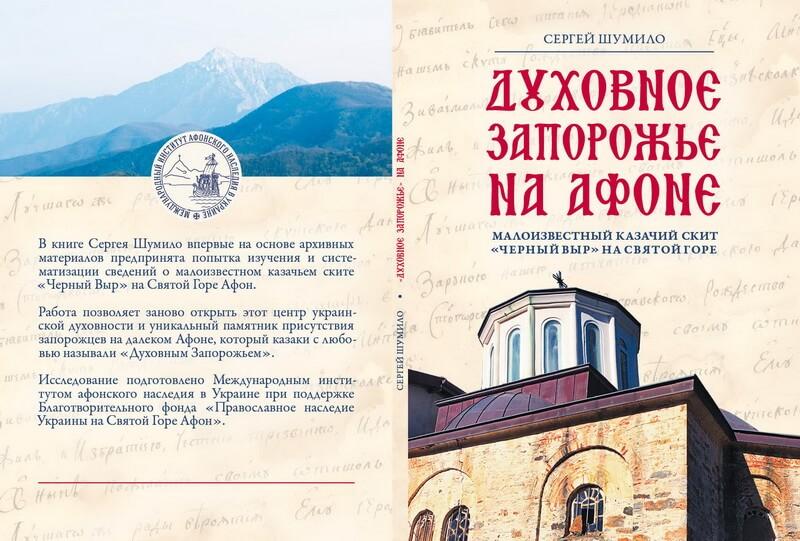 Издана книга о малоизвестном казачьем ските «Черный Вир» на Афоне