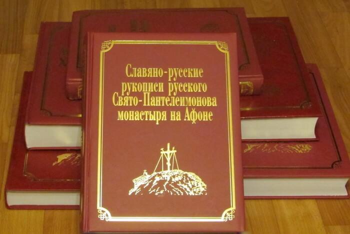 МИАН передал библиотекам Киева комплекты книг по истории древнерусского монашества на Афоне