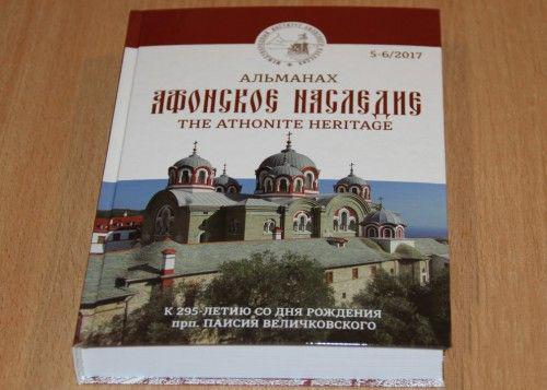 Малоизвестные сведения о древнерусских монастырях на Афоне впервые опубликованы в альманахе «Афонское наследие»