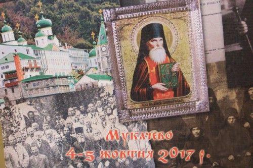 На Закарпатье состоялась конференция памяти прп. Алексия (Кабалюка)