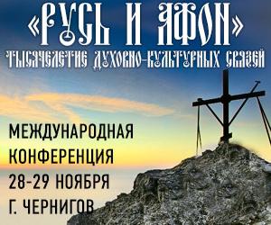 Программа международной конференции «Русь и Афон: тысячелетие духовно-культурных связей»