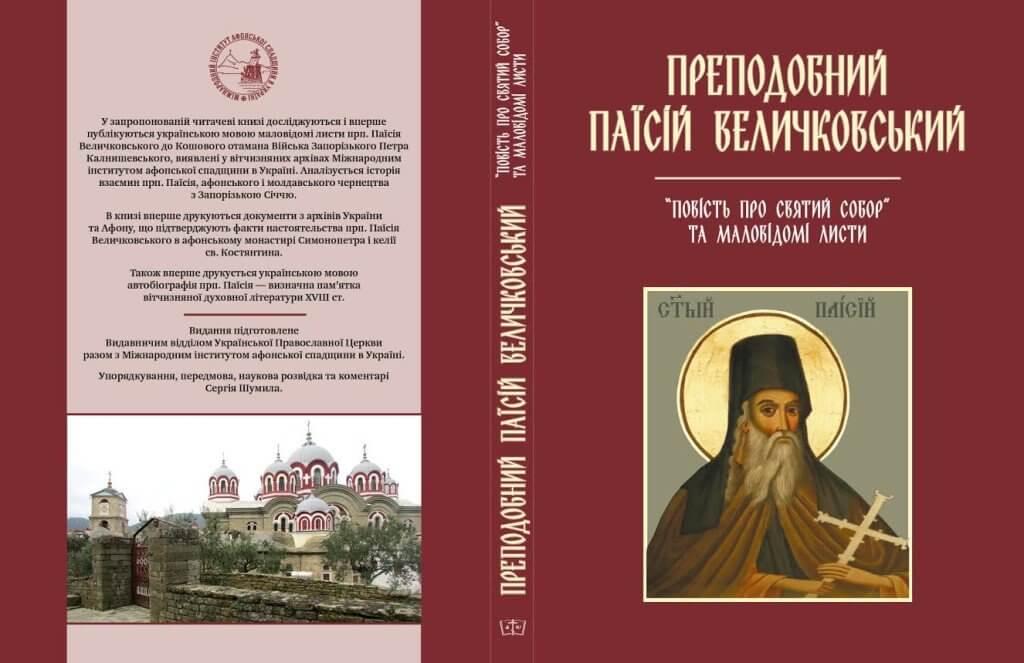 Издан на украинском языке памятник духовной литературы — повесть и письма прп. Паисия Величковского