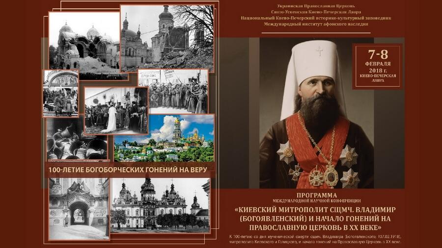 Программа конференции «Киевский митрополит сщмч. Владимир и начало гонений на Православную Церковь в ХХ веке»