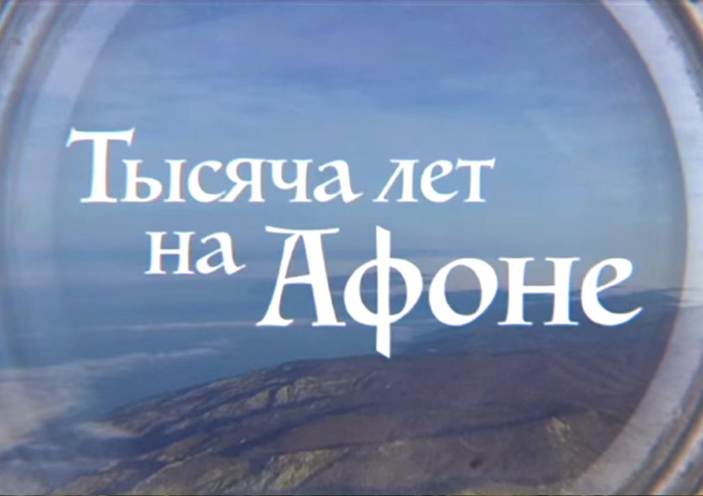 ВИДЕО: Новый документальный фильм «Тысяча лет на Афоне»