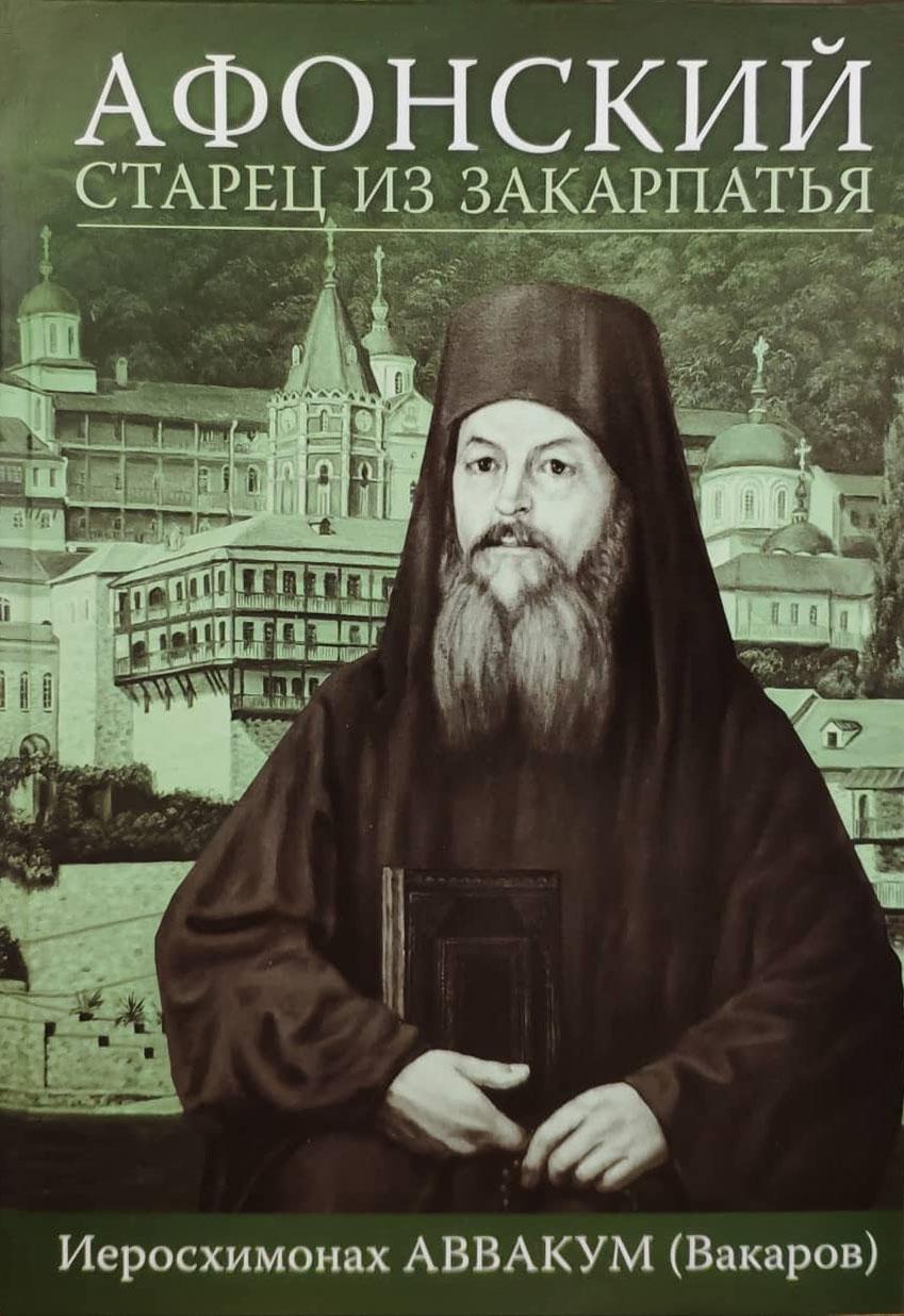 «Афонский старец из Закарпатья. Иеросхимонах Аввакум (Вакаров) и его время (1899–1972)»