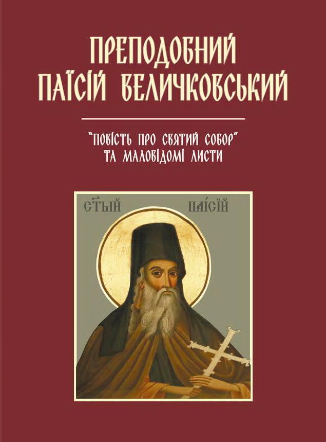 Преподобный Паисий Величковский.