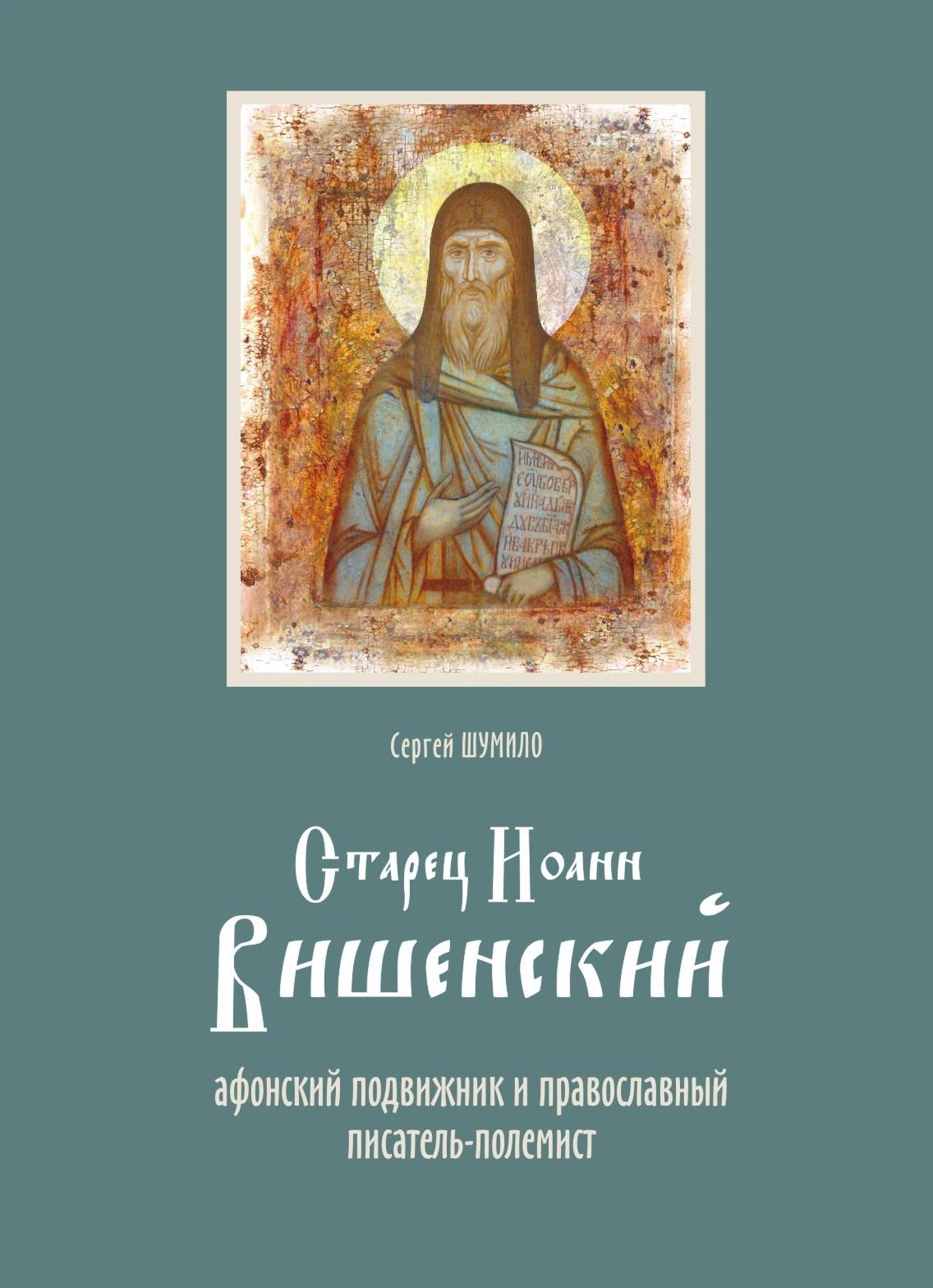 Старец Иоанн Вишенский: афонский подвижник и православный писатель-полемист